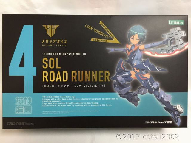 SOL Road Runner LOW VISIBILITY