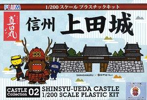 Shinshu-Ueda Castle [Sanada Maru Domo-kun Set] (Plastic model)