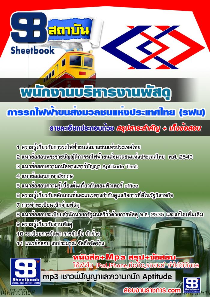 สรุปแนวข้อสอบพนักงานบริหารงานพัสดุ (รฟม.) การรถไฟฟ้าขนส่งมวลชนแห่งประเทศไทย