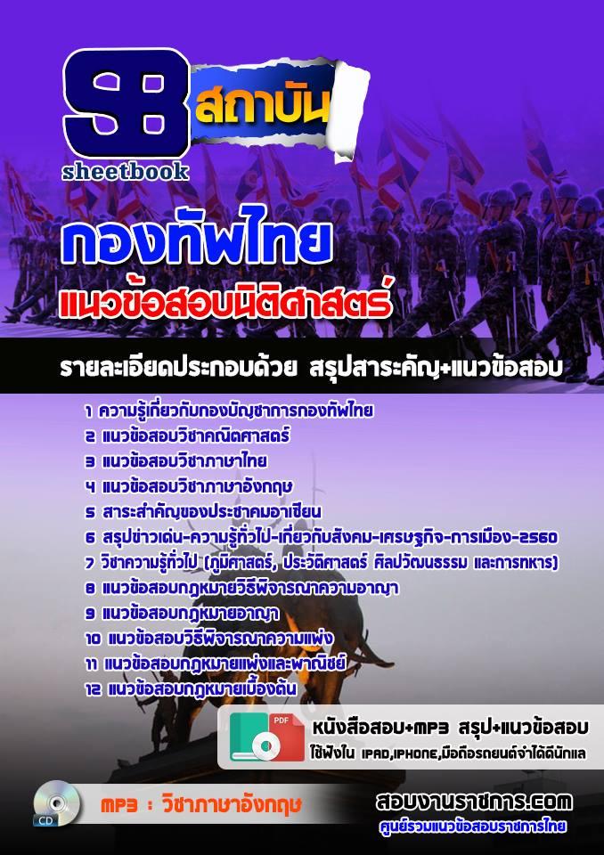 สรุปแนวข้อสอบกลุ่มงานนิติศาสตร์ กองบัญชาการกองทัพไทย ล่าสุด