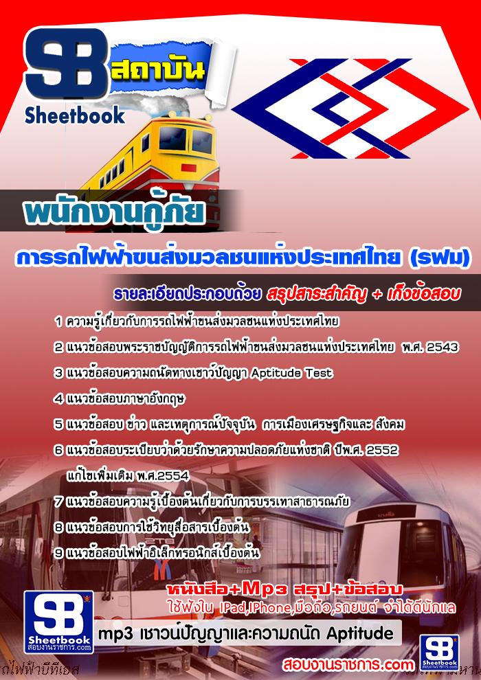 สรุปแนวข้อสอบพนักงานกู้ภัย (รฟม.) การรถไฟฟ้าขนส่งมวลชนแห่งประเทศไทย