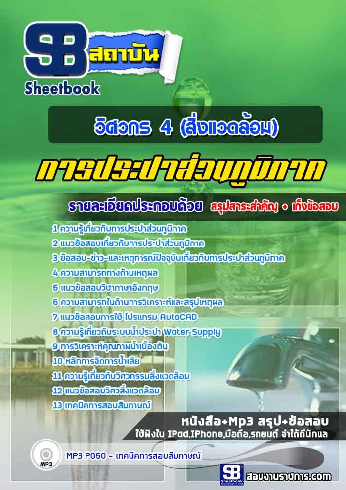 หนังสือแนวข้อสอบวิศวกร 4 (สิ่งแวดล้อม) การประปาส่วนภูมิภาค กปภ.