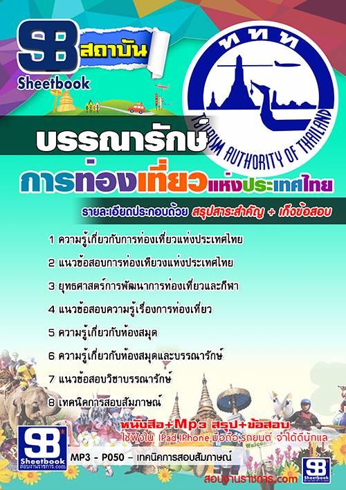 แนวข้อสอบบรรณารักษ์ การท่องเที่ยวแห่งประเทศไทย ททท ใหม่ล่าสุด [พร้อมเฉลย]