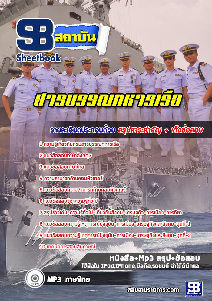 สรุปแนวข้อสอบสารบรรณทหารเรือ กองทัพเรือ ล่าสุด