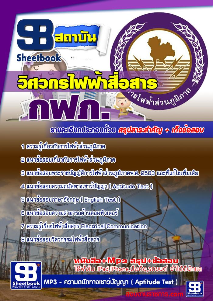 แนวข้อสอบวิศวกรไฟฟ้าสื่อสาร กฟภ.การไฟฟ้าส่วนภูมิภาค NEW