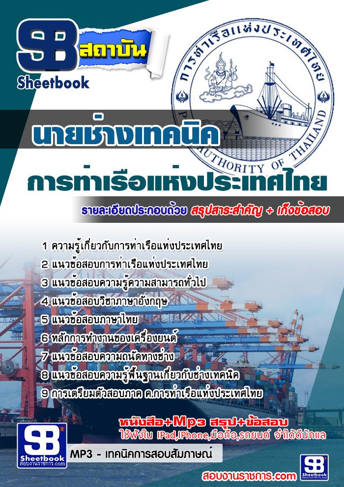 แนวข้อสอบนายช่างเทคนิค การท่าเรือแห่งประเทศไทย ใหม่ล่าสุด