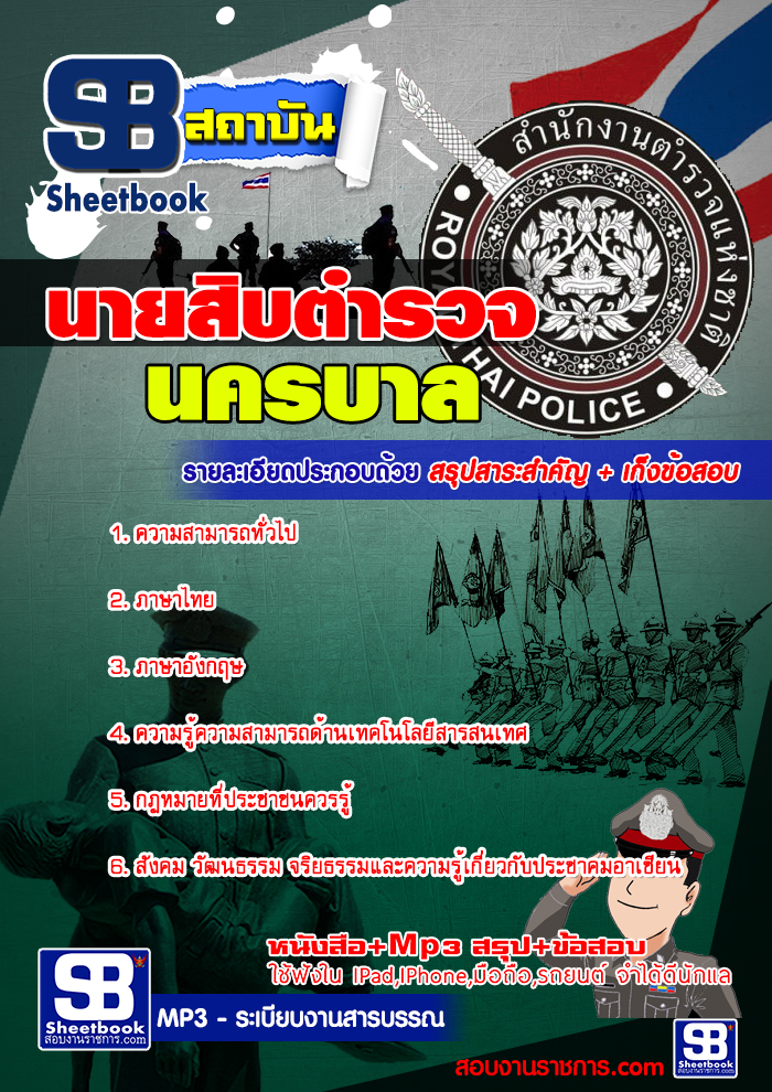 แนวข้อสอบนายสิบตำรวจนครบาล 2560