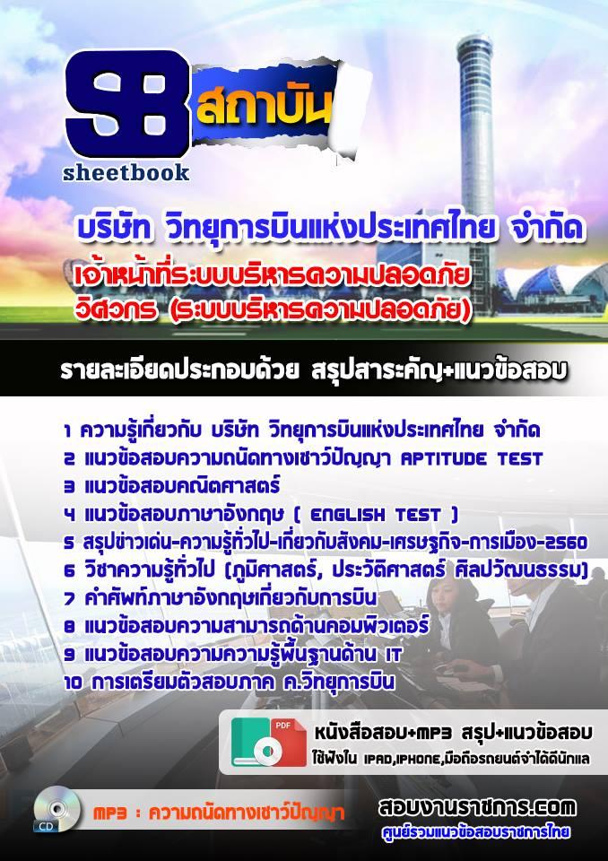 แนวข้อสอบเจ้าหน้าที่ระบบบริหารความปลอดภัย หรือวิศวกร (ระบบบริหารความปลอดภัย) วิทยุการบินแห่งประเทศไทย ล่าสุด