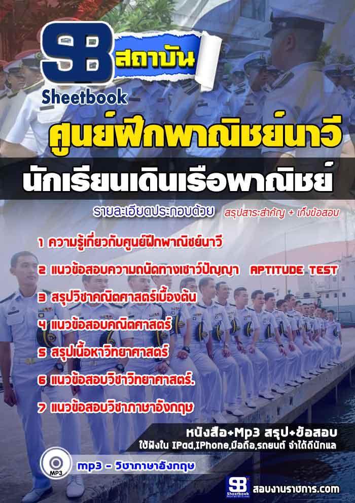 สรุปแนวข้อสอบศูนย์ฝึกพาณิชย์นาวี นักเรียนเดินเรือพาณิชย์ ล่าสุด