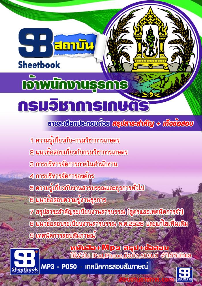แนวข้อสอบเจ้าพนักงานธุรการ กรมวิชาการเกษตร New update