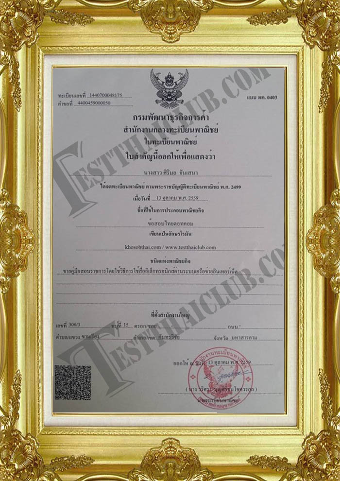 ข้อสอบไทย.com