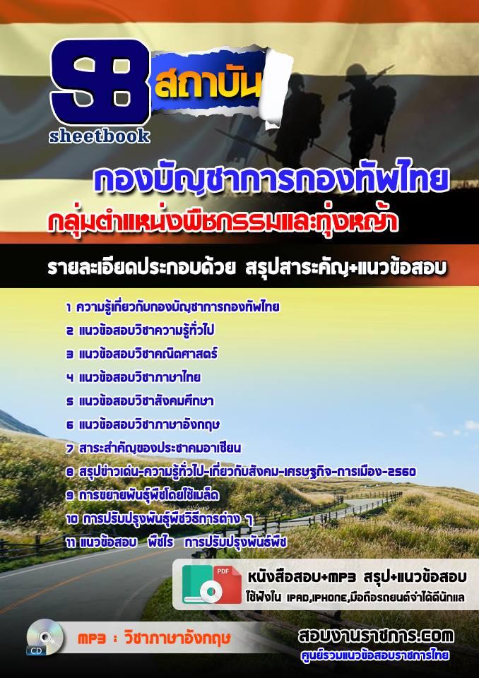 แนวข้อสอบกองบัญชาการกองทัพไทย กลุ่มตำแหน่งพืชกรรมและทุ่งหญ้า ใหม่ล่าสุด[พร้อมเฉลย]
