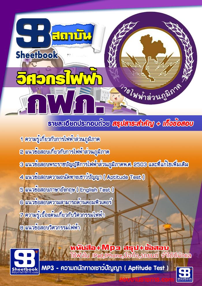 สรุปแนวข้อสอบวิศวกรไฟฟ้า การไฟฟ้าส่วนภูมิภาค กฟภ. ล่าสุด