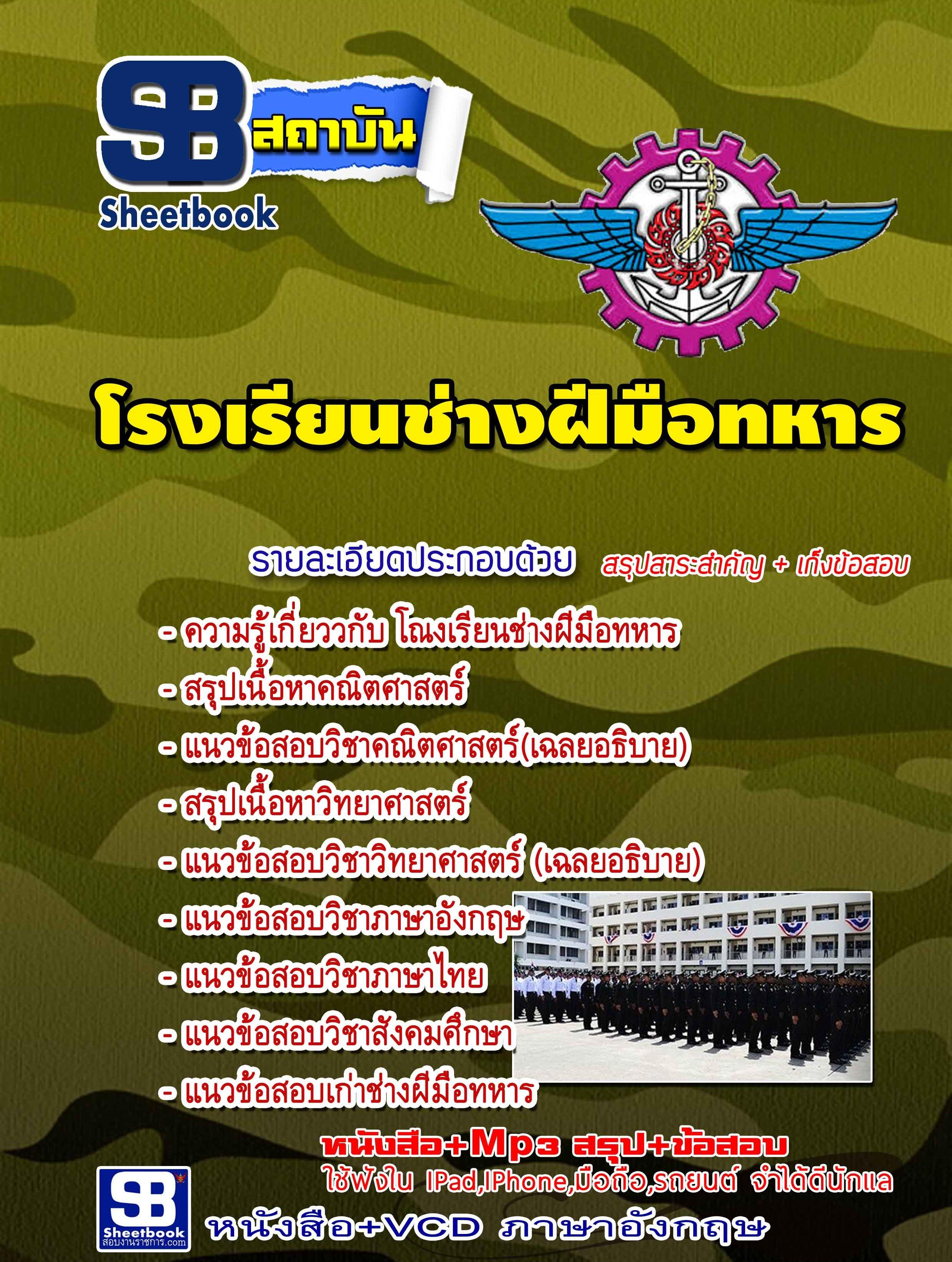 แนวข้อสอบโรงเรียนช่างฝีมือทหาร [พร้อมเฉลย]