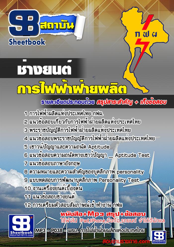 แนวข้อสอบช่างยนต์ กฟผ. การไฟฟ้าผลิตแห่งประเทศไทย[พร้อมเฉลย]