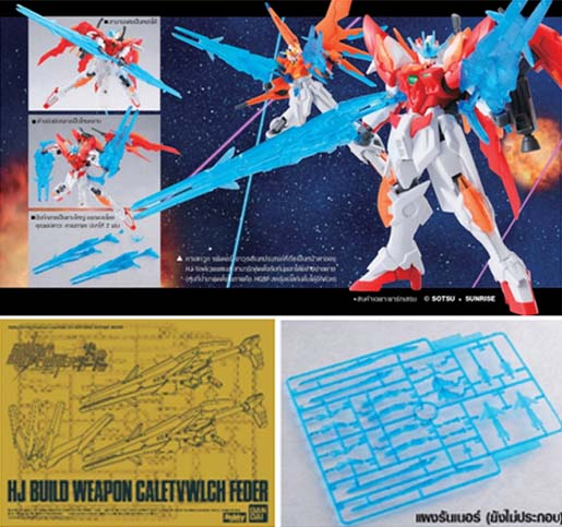 hobby japan no.052+HJ build weapon caletvwlch feder