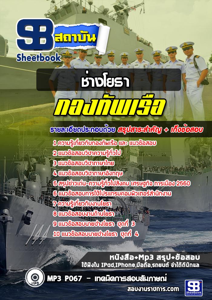 แนวข้อสอบช่างโยธา กองทัพเรือ ล่าสุด
