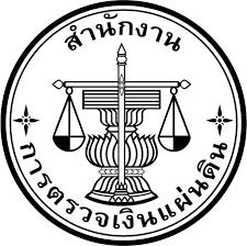 แนวข้อสอบพนักงานสมทบตรวจเงินแผ่นดิน ชั้น 3 (ด้านบัญชี) สำนักงานการตรวจเงินแผ่นดิน ใหม่ล่าสุด
