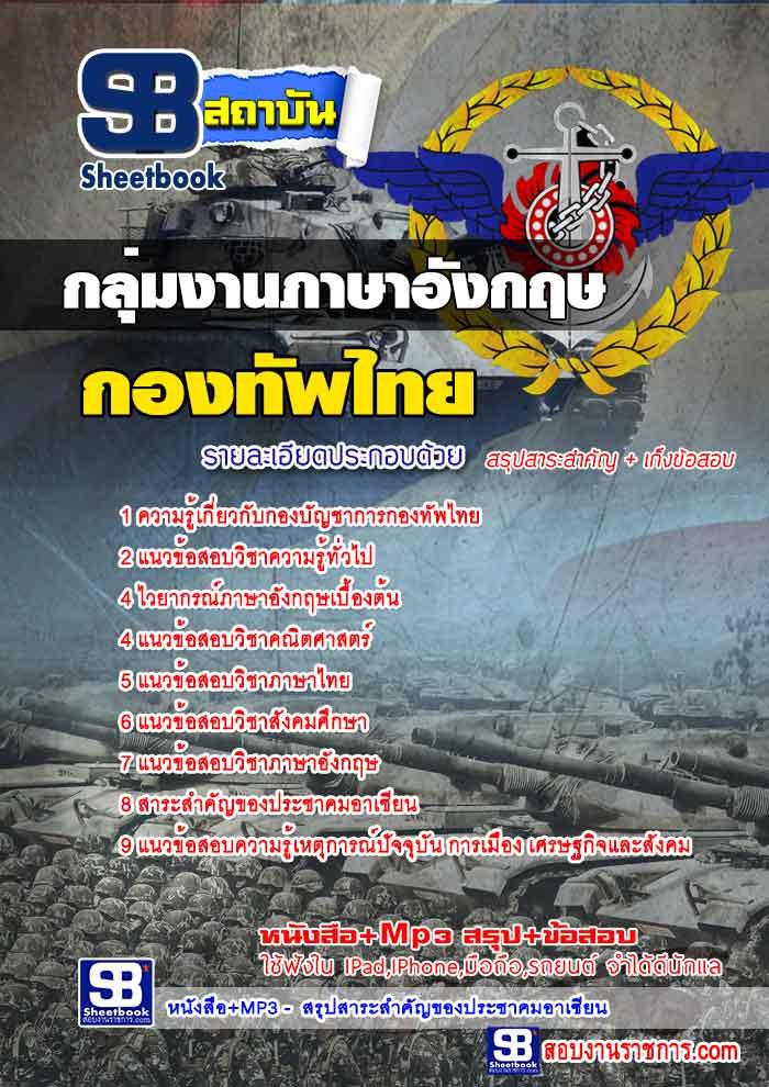 แนวข้อสอบกลุ่มงานภาษาอังกฤษ กองบัญชาการกองทัพไทย ใหม่ล่าสุด[พร้อมเฉลย]