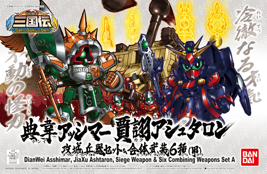 B410 การ์เซียง+ อาวุธ DianWei Asshimar , JiaXu Ashtaron, Siege Weapon & Six Combining Weapons Set A 2900 yen
