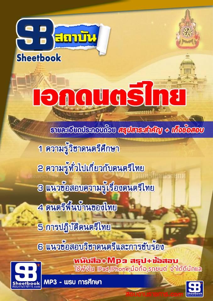 แนวข้อสอบครูผู้ช่วย กทม. เอกดนตรีไทย ใหม่ล่าสุด