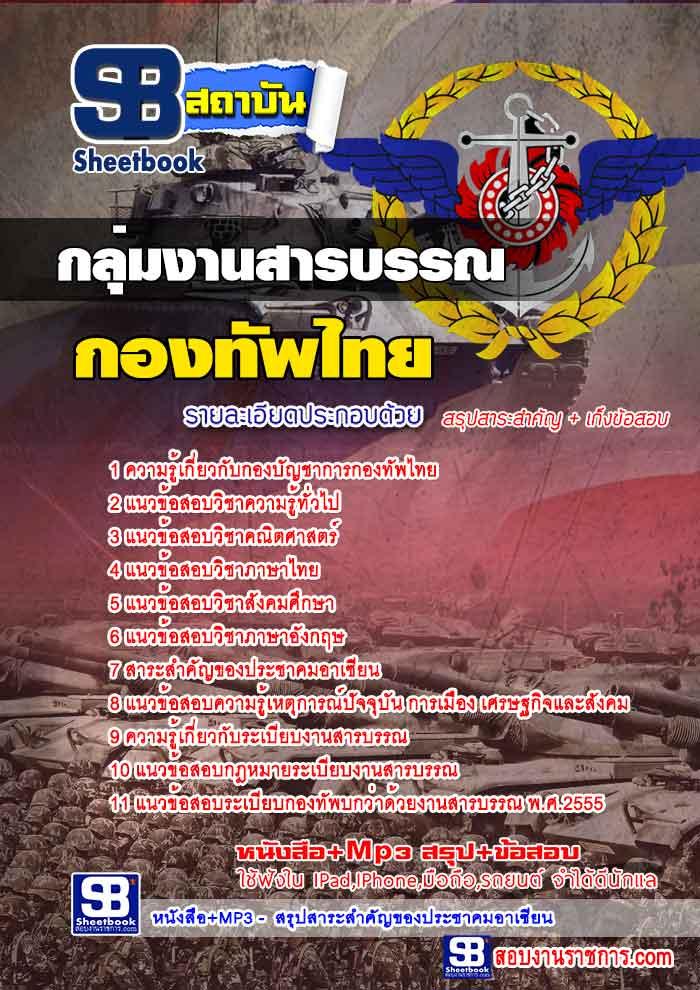 สรุปแนวข้อสอบกองบัญชาการกองทัพไทย กลุ่มงานสารบรรณ ล่าสุด