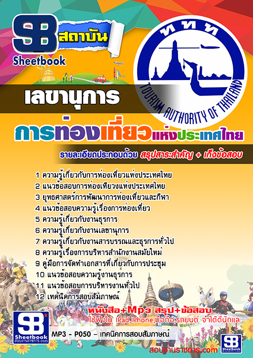 แนวข้อสอบ เลขานุการ การท่องเที่ยวแห่งประเทศไทย