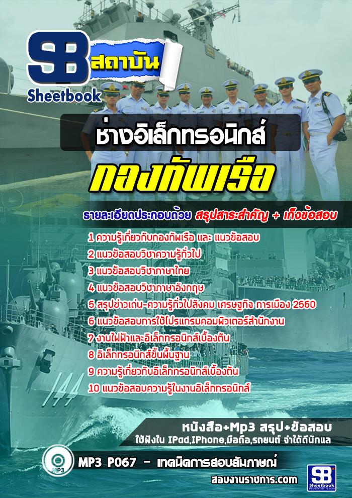 แนวข้อสอบช่างอิเล็กทรอนิกส์ กองทัพเรือ ล่าสุด