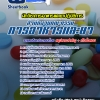 แนวข้อสอบนักวิชาการอาหารและยาปฏิบัติการ อย. สำนักงานคณะกรรมการอาหารและยา ล่าสุด