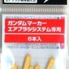 Gundam Marker Airbrush Spare Lead (6pcs Set) ไส้เปลี่ยนหัวgundam marker