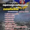 สรุปแนวข้อสอบกองบัญชาการกองทัพไทย กลุ่มงานผู้ช่วยทันตกรรม ล่าสุด