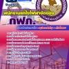 สรุปแนวข้อสอบพนักงานแก้ไขไฟฟ้าขัดข้อง กฟภ. การไฟฟ้าส่วนภูมิภาค ล่าสุด