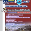 แนวข้อสอบวิศวกร 3-4 (วิศวกรรมไฟฟ้า ไฟฟ้ากำลัง) บริษัทการท่าอากาศยานไทย ทอท (AOT)