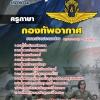 แนวข้อสอบครูภาษา กองทัพอากาศ NEW