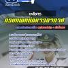 แนวข้อสอบเภสัชกร กรมแพทย์ทหารอากาศ ล่าสุด