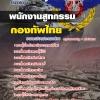 สรุปแนวข้อสอบกองบัญชาการกองทัพไทย พนักงานสูทกรรม ล่าสุด
