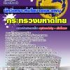 แนวข้อสอบนักวิเคราะห์นโยบายและแผน สำนักงานปลัดกระทรวงมหาดไทย NEW