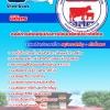 แนวข้อสอบ นิติกร องค์การส่งเสริมกิจการโคนมแห่งประเทศไทย