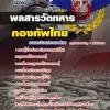 สรุปแนวข้อสอบกองบัญชาการกองทัพไทย พลสารวัตทหาร ล่าสุด