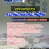 แนวข้อสอบพนักงานบริหารงานทั่วไป การกีฬาแห่งประเทศไทย ล่าสุด