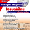 แนวข้อสอบบริหารธุรกิจ เศรษฐศาสตร์ ไปรษณีย์ไทย ล่าสุด