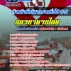 แนวข้อสอบเจ้าหน้าที่บริหารงานทั่วไป 3-5 สภากาชาดไทย ล่าสุด