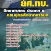 แนวข้อสอบ ยศ ทบ.วิทยาศาสตร์ ประเภท ข กรมยุทธศึกษาทหารบก(กลุ่มที่ 3)