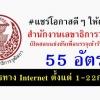 สำนักงานเลขาธิการวุฒิสภา เปิดรับสมัครสอบเข้ารับราชการ จำนวน 55 อัตราวันที่ 1 - 22 กันยายน 2560