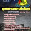 สรุปแนวข้อสอบศูนย์การทหารปืนใหญ่ ล่าสุด 2560