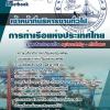 แนวข้อสอบเจ้าหน้าที่บริหารงานทั่วไป การท่าเรือแห่งประเทศไทย NEW