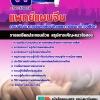 สรุปแนวข้อสอบแพทย์แผนจีน กรมพัฒนาการแพทย์แผนไทยและการแพทย์ทางเลือก ล่าสุด