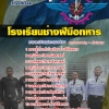 แนวข้อสอบโรงเรียนช่างฝีมือทหาร 2560