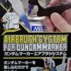 GMA-01 Gundam Marker Airbrush System (ไม่รวมแก๊สกระป๋อง/ไม่รวมมาร์คเกอร์ครับ)