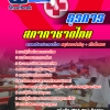 แนวข้อสอบธุรการ สภากาชาดไทย ล่าสุด